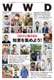 緊急特集「コロナに負けるな、知恵を集めよう!」 WWD JAPAN Vol.2134