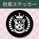 私立瑛戸学園 校章ステッカー
