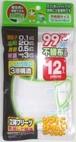 【在庫限り】【数量限定】子供用 不織布マスク 12枚入 チャック式