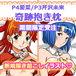 【P4・愛菜】スーパーリアル麻雀・抱き枕カバー【P4・愛菜】