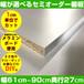 幅が選べる棚板61cm~90cm奥行き27cmメラミンボード白