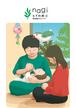 nagi別冊『産前産後セルフケア』