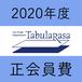 【2020年度】正会員費お支払い