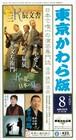 東京かわら版 2014(平成26)年8月号