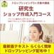 研究生『ショップ作成入門コース』申込締切5/28