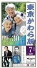 東京かわら版 2019(令和元)年7月号