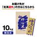 特別栽培米 北海道きなうすファーム ゆめぴりか10kg(無洗米)