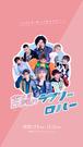 【予約販売】舞台『苦闘のラブリーロバー』公演DVD