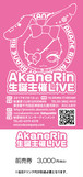 2017年7月1日 生誕主催LiVE前売りチケット