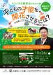 10/26開催 横峯吉文さんの講演会「子どもの才能を開花させるには?」前売りチケット