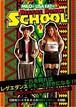 (DVD)MILOとLISA FATのREGGAE DANCE SCHOOL