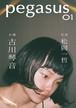 pegasus 01 古川琴音×松岡一哲