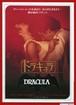 (2)ドラキュラ【1979年公開版】