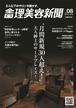 全国理美容新聞<第8号>(2016年10月号)