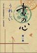 【特別セット】「書の心」第一集 テーマ-うれしい- & 夢クリアファイル