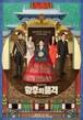 ☆韓国ドラマ☆《皇后の品格》DVD版 全52話 送料無料!