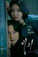 韓国ドラマ【憑依】Blu-ray版 全16話