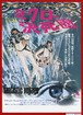 ミクロの決死圏【1971年公開版】