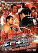 大日大戦 SPECIAL エンドレスサバイバー 2011.5.5 横浜文化体育館