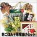 朝ごはんセット+人気の味噌漬け【送料無料】北海道・沖縄・離島地域は別途500円