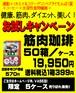 キャンペーン2袋入 50箱/ケース  筋肉珈琲 エコデパック