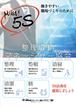 ポスター「5S働きやすい職場づくりのために」