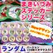 まきいづみ ステッカー(ランダム10枚)オマケ付き!