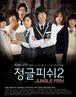 ☆韓国ドラマ☆《ジャングルフィッシュ2》DVD版 全8話 送料無料!