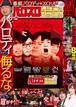 パロスロ必勝本DVD