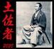 土佐者2020 (CD 2枚組)