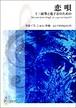 Y0001 恋唄(十三絃箏、CD/やまぐちじゅん/楽譜)