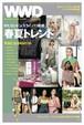 2019年春夏トレンド特集 今みんなが気になる10のコトから分析|WWD JAPAN Vol.2056