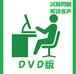 H30.3最新版【全国配送】過去問題解説【DVD版】