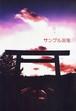 伊勢神宮の大鳥居に龍が昇る(縁起の良い奇跡の開運写真  日本人の心の故郷 伊勢神宮に昇龍が 現れる)