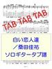 白い恋人達/桑田佳祐 ソロギタータブ譜