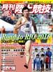 月刊陸上競技2016年5月号