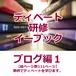 ディベート研修イーブック ブログ編1