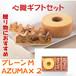 心織ギフト プレーンM&AZUMA