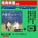 【特典映像付き!】デジタル版テーマソングセット