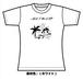 Tシャツ(size:Women-L)