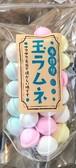 【湘南】【江の島】【海】【お土産】【鎌倉】鎌倉土産手作り 玉ラムネ