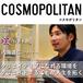 オーディオマガジン『コスモポリタン』 Vol.5内海直仁さん