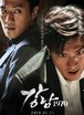 ☆韓国映画☆《江南ブルース》DVD版 送料無料!