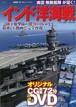 送料無料 インド洋海戦 DVD付 超精密3D・CGシリーズ53 新品