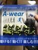 【New!!!】【サイズ選択可能】ウチダユウト式體操指サックA-wear (カラー:イナズマタイガー)
