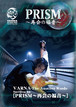 公演DVD Spelling 04 PRISM