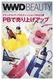 高品質&低価格で売り上げアップ ドラッグ&バラエティーストアPB特集|WWD BEAUTY Vol.515
