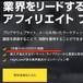 【セット】ハイローアフィリエイト作成攻略法(審査通過)&高勝率サインツール