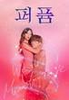 ☆韓国ドラマ☆《パフューム》Blu-ray版 全32話 送料無料!