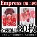 【チェキ・全種類計30枚】Empress【第二弾】